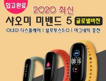 2020 최신 샤오미 미밴드5 글로벌버전 $33