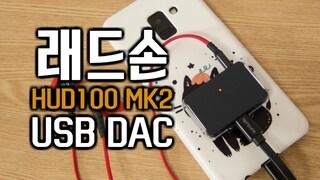 컴팩트한 포터블 USB DAC, 래드손 HUD100 mk2 개봉기