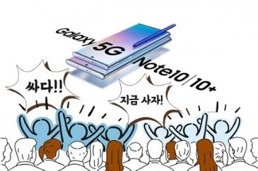 """""""갤노트20 아니면 어때!""""…폭탄세일 '갤노트10' 역주행! [IT선빵!]"""