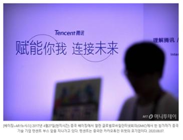 '카카오 3대주주' 텐센트 제재에 韓 IT기업들도 촉각