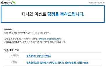 집콕엔(&) 간편식 이벤트 온라인 문화상품권 1만원권 당첨