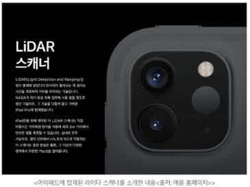 애플, 'TOF 모듈 신규 공급' 한국기업 물색