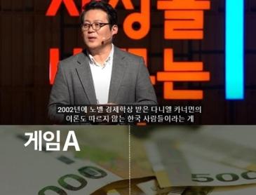 한국인들에게 잘 안통한다는 이론