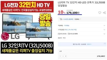 전자기기 [싹쓸이할인] LG리퍼 32인치 HD LED TV 초특가 17만원대 (32LJ500B) - 2만원할인됨