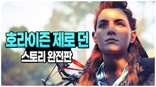 [완전판] 호라이즌 제로 던 스토리 한번에 몰아보기