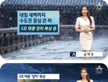태풍 '장미' 북상 중..제주·남해상 직접 영향권