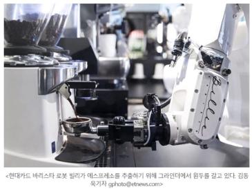 바리스타를 딥러닝 하다···현대카드, 90명 로봇 동료 현장 배치 '시험대'
