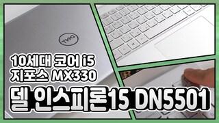디자인, 성능, 가격 모두 만족할 사무용 노트북!! / 델 인스피론 15 DN5501 노트북 리뷰 [노리다]