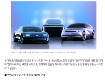 현대차, 전용 전기차 브랜드 '아이오닉' 공개...2024년까지 준중형CUV '아이오닉 5' 필두 3종 SUV 출시