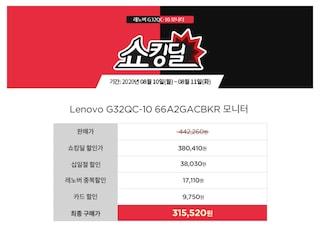 [11번가 쇼킹딜] 레노버 32인치 커브드 게이밍 모니터 G32qc (315,000/무배)