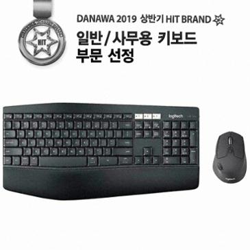 로지텍 MK850 (정품) 98,220원 -> 84,900원(무료배송)