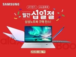 11번가 월간 십일절 페스티벌! 삼성 갤럭시북 인기모델 최대 20% 할인 진행