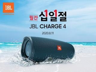 8월 10일 자정부터 13시간 진행! JBL Charge4 11번가 십일절 이벤트 진행