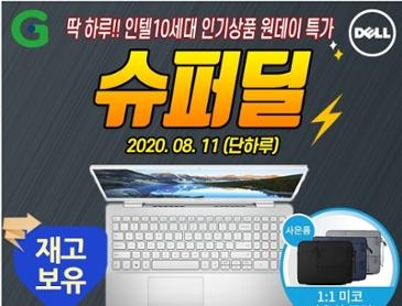 [★슈퍼딜 G마켓★단하루 69만!!] DELL Inspiron15 5590 D001I5590007KR 인텔10세대 최고의 노트북 특별할인행사
