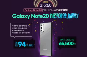 [하루특가]갤럭시노트20 최대 94%할인! 가격은 내리고 사은품은 올리고! 역대급 할인!