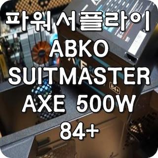 검증된파워 가성비 좋은 ABKO SUITMASTER AXE 500W 84+