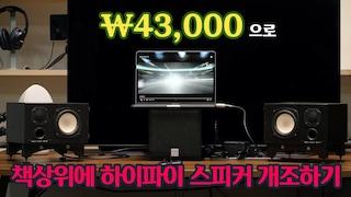 4만3천원으로 책상위에 하이파이 개조하기. (ZKTB21 블루투스 앰프모듈 2.1 채널)