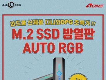 [다나와DPG특가] 리드쿨 M.2 SSD 방열판 AUTO RGB 한정수량 바로내일!