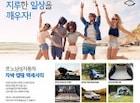 르노삼성자동차, '썸머 히트 패키지' 액세서리 프로모션 실시