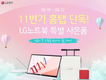 [11번가] LG 그램 15ZD990-LX10K 착한 가격 863,330원 +로우로우 캐리어 증정!