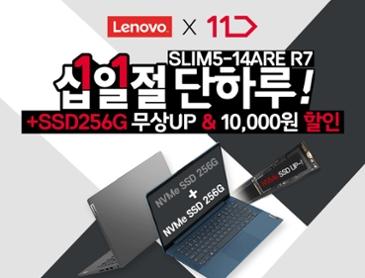 [11번가] 십일절 레노버 슬림5 Slim5-14ARE (단,하루특가 + SSD 256G 무상 장착 행사)