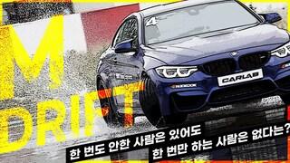 BMW인증프로그램 EP3. M4로 드리프트 마스터하기 (※빠지면 못 헤어 나옴 주의!)
