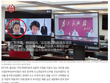 """[단독] """"내년 中서 수소 트럭 선보여"""" 이인철 현대차 부사장…한·중 영상회의서 밝혀"""