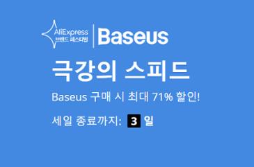 알리익스프레스 baseus 브랜드 페스티벌 세일