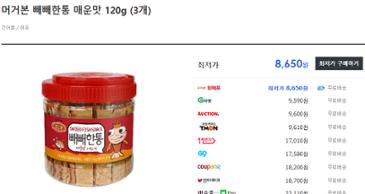 머거본 빼빼한통 매운맛(120g) * 3개 = 8,650원