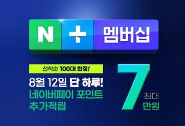 [하루특가] 엔씨디지텍, 삼성노트북 갤럭시북 인기모델 8종 네이버 스토어 특별 프로모션 진행