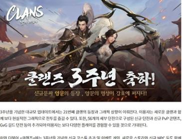 무협겜 클랜즈 달의그림자 3주년 소식