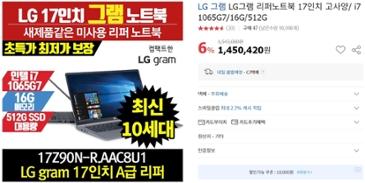 [풀박스리퍼] LG그램 10세대 17인치 리퍼노트북 긴급공수 (145만원-61만원할인)