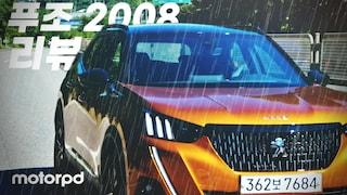 젊은 사자의 귀환, 올 뉴 푸조 2008 디젤 GT 라인 우중 리뷰