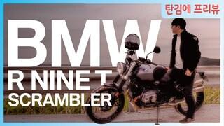 알나인티 스크램블러 프리뷰 | BMW 모토라드의 마지막 공랭식 라인업 R NINE T SCRAMBLER