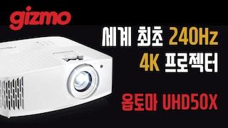 세계 최초 240Hz, 4K 프로젝터, 옵토마 UHD50X 리뷰