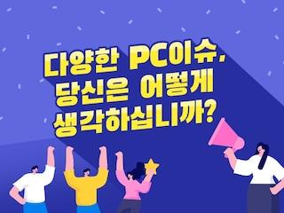 PC 이슈에 대한 당신의 솔직한 생각은?