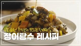 치킨보다 맛있는 장어 튀김, 장어 탕수 만들기Korea Master Chef 박지영 [에브리맘]