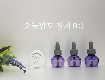 오늘밤도 잘자요:) feat.홈매트 홈솔루션 라벤더