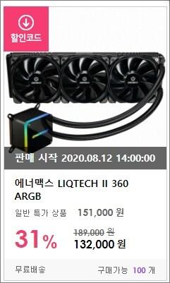 [공개] 8월 12일 에너맥스 LIQTECH II 360 ARGB 할인 코드 공개!!