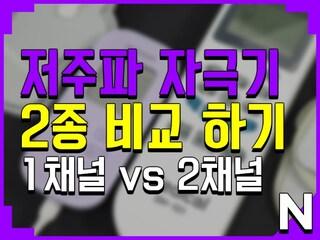 저주파 자극기 2종 비교 리뷰!! (1채널 제품 오므론 HV-F022 vs 2채널 제품 메디칼 DH-101)