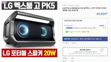[초특가할인] LG 엑스붐 PK5 블루투스 스피커 69,000원 (50대한정-초특가할인)