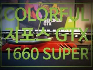 COLORFUL 지포스 GTX 1660 SUPER 토마호크 D6 6GB 롤,로아, 소비전력 리뷰