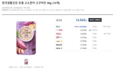 로엘 고소한끼 고구마맛 14개 = 16,070원_무배