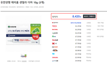 [55%▼] 흉터걱정 이젠 끝! 유한양행 해피홈 센텔라 더마 10g 흉터연고 3개 8,420원!!