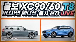 볼보 XC90 / XC60 T8 R디자인 에디션 출시 포토세션 현장은?