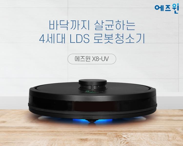[출시특가!]에즈윈 로봇청소기 X8-UV (339,000/무료배송)