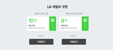LG 15인치 노트북 그램 15ZD990-LX10K 온라인 최저가 82만원대!