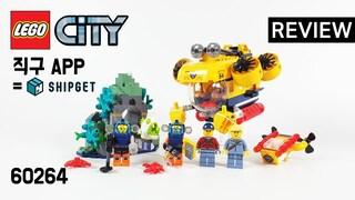 레고 시티 60264 해양 탐사 잠수함(LEGO City Ocean Exploration Submarine)  리뷰_Review_레고매니아_LEGO Mania