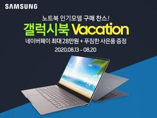 [노트북 구매찬스] 네이버페이 최대 28만원 혜택! 네이버 x 삼성 갤럭시북 Vacation 이벤트