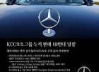 KCC오토, KCC오토그룹 누적판매 10만대 달성 기념 프로모션 시행